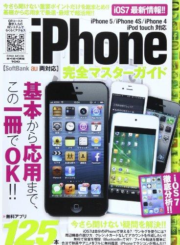 iPhone完全マスターガイド―基本から応用まで迷ったらこの1冊でOK!! (英和MOOK らくらく講座 166)