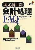 勘定科目別会計処理FAQ