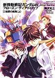 新機動戦記ガンダムW Frozen Teardrop (1)  贖罪の輪舞 (上)   (角川コミックス・エース 315-1)