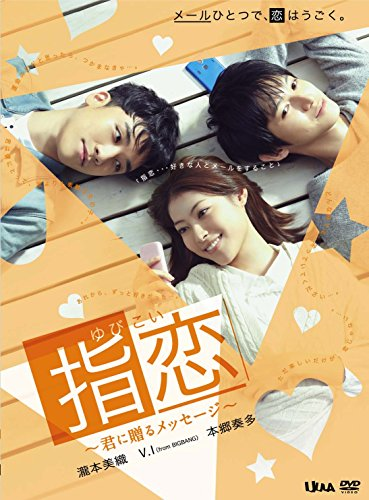 指恋(ゆびこい)~君に贈るメッセージ~ [DVD]