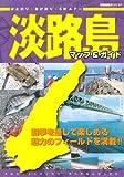 淡路島マップ&ガイド (別冊関西のつり 97)