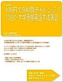 100円で500問TOEIC大学受験英語文法演習 アルワ総合文庫