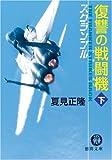 復讐の戦闘機(フランカー)〈下〉—スクランブル (徳間文庫)