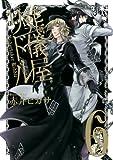 葬儀屋リドル6巻 (デジタル版ガンガンコミックスONLINE)