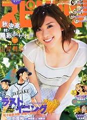 ビッグコミック スピリッツ 2013年 10/7号