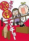 ぶらり裁判ボーチョー (朝日コミックス)