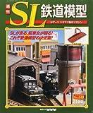 週刊 SL鉄道模型 2013年 2/7号 [分冊百科]