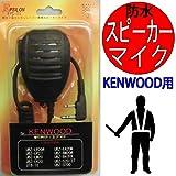 KENWOOD/ケンウッド 特定小電力トランシーバー用 スピーカーマイク インカム EPSILON EPS-11K 防水型