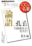 『論語』 2011年5月 孔子は「白熱教室」の先生だ! (100分 de 名著)