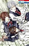 ヴァンパイア騎士(ナイト) 画集付き限定版 19 (花とゆめコミックス)