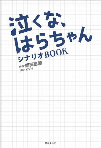 泣くな、はらちゃん シナリオBOOK (日テレbooks)