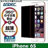 アスデック 【360° 覗き見防止フィルター】 apple iPhone 6s 用 オールラウンド・プライバシーフィルター2 RP-IPN07