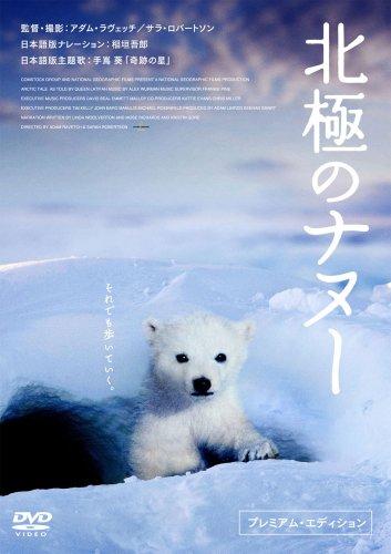北極のナヌー プレミアム・エディション [DVD]