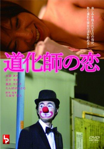 道化師の恋 [DVD]
