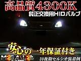 高品質】純正交換ヘッドライトHIDバルブ4300K★Y50/51フーガ前期/後期対応【メガLED】