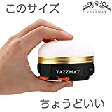 YAZZMAT モバイルバッテリー機能搭載 防水 キャンピングランタン 3種類の調光モード スマホ・タブレットの充電が可能 車中泊・アウトドア・キャンプ・夜釣り・防災用品