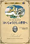 「かいじゅうたち」の世界へ―モーリス・センダック (名作を生んだ作家の伝記)