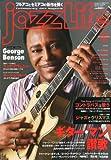 jazz Life (ジャズライフ) 2011年 12月号 [雑誌]