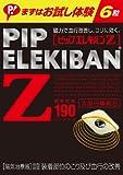 ピップ エレキバン Z 6粒