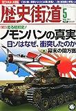 歴史街道 2011年 05月号 [雑誌]