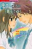 虹のように消えてゆく (ぶんか社コミックス S*girl Selection)