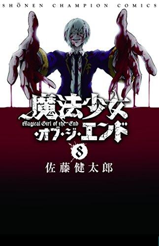 魔法少女・オブ・ジ・エンド(8) (少年チャンピオン・コミックス)