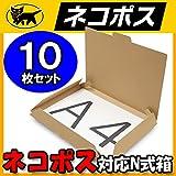 ネコポス対応N式箱【クラフト】 10枚セット (ネコポス用箱 ダンボール箱 段ボール箱 梱包 ダンボール A4)