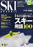 スキーグラフィック 2015年 09月号 [雑誌]