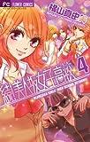 続!美人坂女子高校 4 (Betsucomiフラワーコミックス)