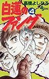 白蓮のファング(4) (少年サンデーコミックス)