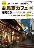 古民家カフェを開こう 無理せず日商3万円、年間売上1,000万円! リノベーション 内装 メニューなど人気店オーナーが流行るコツ大公開!