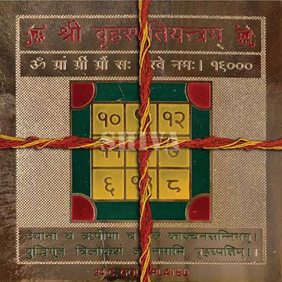 Shiva Rudraksha Ratna Shree Pandrah Yantra Best Price in India on