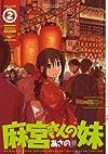 麻宮さんの妹 (2) (まんがタイムKRコミックス フォワードシリーズ)