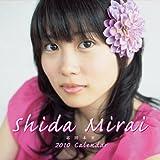 志田未来 2010年カレンダ-