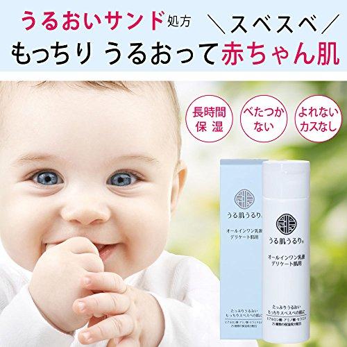 しっとりスベスベ赤ちゃん肌 オールインワン乳液(敏感肌・乾燥肌用保湿乳液)120mL