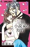 官能小説家の烈情 3 (フラワーコミックスアルファ)