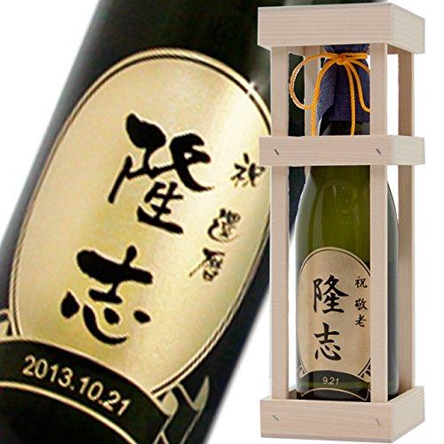 (桐枠入り)名入れ彫刻 (日本酒・焼酎選択) 720mlサンドブラスト【手提げ付】(米焼酎, 丸枠・ゴールド)