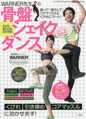 WARNER先生の骨盤シェイクダンス DVD BOOK 55分映像: 振って! 揺らして! コアマッスルとくびれにズーム! (小学館実用シリーズ LADY BIRD)