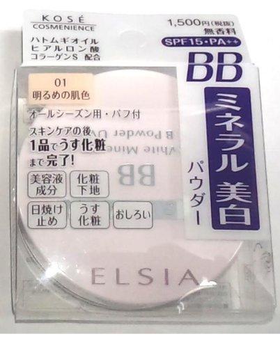 エルシア BBパウダーUV 001