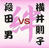 段田男 VS 横井則子~絆~