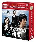 犬とオオカミの時間 DVD-BOX1<シンプルBOXシリーズ> -