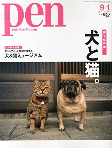 Pen (ペン) 2014年 9/1号 [犬と猫]