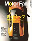 Motor Fan illustrated VOL.32―図解・自動車のテクノロジー (32) (モーターファン別冊)(大型本)