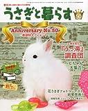 うさぎと暮らす 2014年1月号