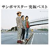 サンボマスター 究極ベスト(初回限定盤)(DVD付)