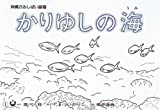 かりゆしの海 (ひろがるせかい) (まついのりこ・かみしばいひろがるせかい)
