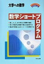 数学ショートプログラム―大学への数学 (パワーアップシリーズ)