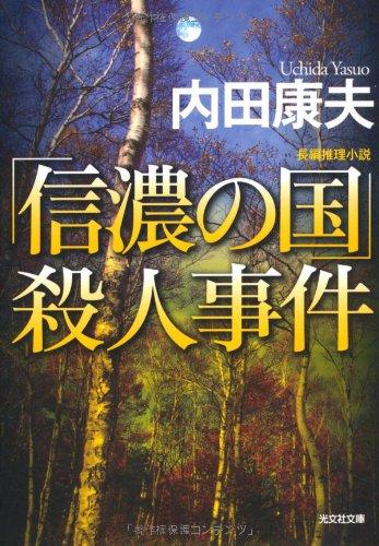 「信濃の国」殺人事件 (光文社文庫)