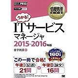 情報処理教科書 ITサービスマネージャ 2015〜2016年版