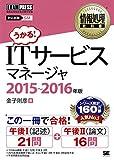 情報処理教科書 ITサービスマネージャ 2015~2016年版
